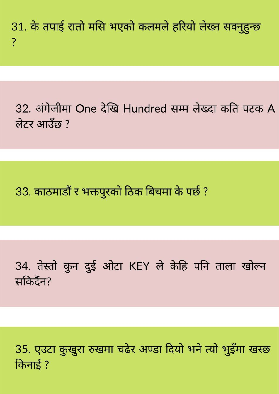 Nepali Funny Questions